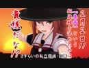 【艦これ】変身!デストロイヤー暁 第14話 Eパート【MMD紙芝居】