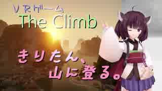 【VR実況】きりたん、山に登る。【The Cli