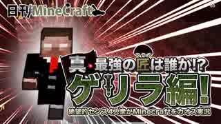 【日刊Minecraft】真・最強の匠は誰か!?ゲリラ編!絶望的センス4人衆がMinecraftをカオス実況!#36