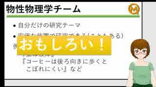 【固体量子01】物理もいろいろ【VRアカデ