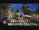 【MHW】XXハンター 新たなる旅路編 第二話