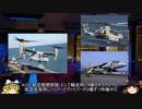 キスマヨ強襲【Command: Modern Air / Naval Operations WOTY】ゆっくり実況プレイ#9