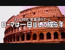 チーム対抗言葉遊びゲーム!「ローマは一日にして成らず」Part1