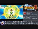 イナズマイレブン2 対戦動画 その7