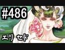 【課金マン】インペリアルサガ実況part486【とぐろ】