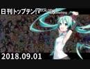 日刊トップテン!VOCALOID&something【日刊ぼかさん2018.09.01】