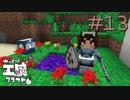 ゆっくり工魔クラフトS6 Part13【minecraft1.12.2】0180