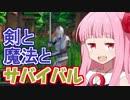 琴葉茜の闇ゲー#21 「剣+魔法+サバイバル=クソゲー」