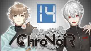【ChroNoiR】叶&葛葉 初めての二窓編 【
