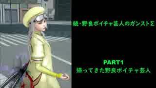続・野良ボイチャ芸人のガンストΣ PART1