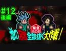 【ジブリア】十字キー覚えたての妻と開拓!ジブリ生活!!part12後編