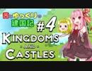 【Kingdoms and Castles(日本語版)】茜とゆっくりの建国記#4【VOICEROID・ゆっくり実況】