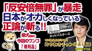 「反安倍無罪」の暴走でオカしくなった日本を「正論」が斬る!!|マスコミでは言えないこと#197