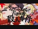 SZとJOKERの古書屋敷殺人事件☆.MV