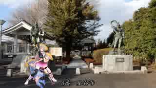 【ボイロ車載】坂東33観音お遍路の旅 part3