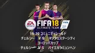 【FIFA18】チェルシー監督キャリアモード19-20【CS&EC】
