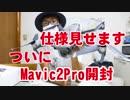 【開封動画】ついに来た!DJI Mavic 2 Pro購入!機体仕様全部見せます!!