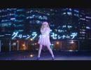 【nana】 グリーンライツ・セレナーデ Greenlights Serenade【踊ってみた】