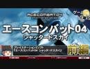 【エースコンバット04】生きた空と競争原理-ゲームゆっくり解説【第38回前編-ゲーム夜話】