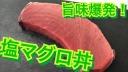 マグロの刺身を衝撃の逸品「塩マグロ丼」に仕上げる方法