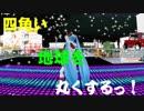 【初音ミク生誕祭2018遅刻組】SecondLifeのAkibaから「四角い地球を丸くするっ!」【モーションあえて逆再生】