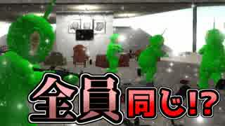 【GMOD】スキン統一戦、開始【実況】