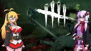 [VOICEROID実況] レッツゴー!! Dead by D