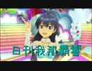 日刊 我那覇響 第1820号 「shiny smile」 【ソロ】