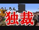 【Minecraft×人狼×自作回路#13】うしろん独裁!! 恐怖政治の...