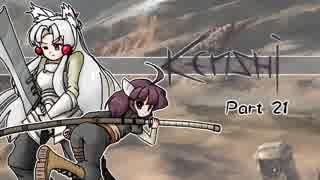 【Kenshi】きりたんが荒野を征く Part 21