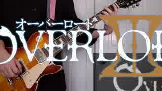 TAB譜あり【オーバーロードIII OP】- VORACITY - MYTH & ROID ギター弾いてみた