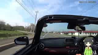 【セイカ車載】ロードスターRFで行く北海道 part4