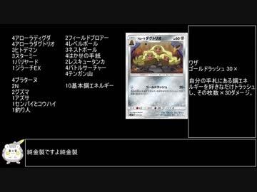 Ptcgo 1から始めるポケカオンラインpart6 ゴールドラッシュ By