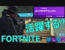 【日刊】初心者だと思ってる人のフォートナイト実況プレイPart70【Switch版Fortnit...