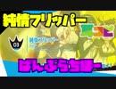 【バンブラP】純情フリッパー Full (完全版) PPP LIVE開催記念【耳コピ】