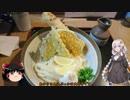【車載動画】 紲星あかりは美味しいものが食べたい Part.1