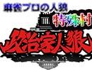 【政治家人狼】麻雀プロの人狼 特殊村:8日目(上)