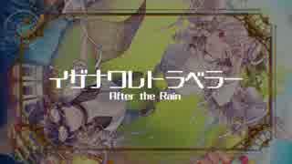 【After the Rain】イザナワレトラベラー-XFD-【そらる×まふまふ】