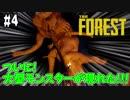 #4【The forest】食人族の島で大冒険!【実況】