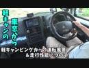 軽キャンピングカーの運転風景