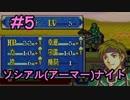 【実況】ファイアーエムブレム 烈火の剣 15年ぶりに愛にいく 4章