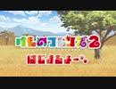 お嬢様と見る『けものフレンズ2』PV 第一弾