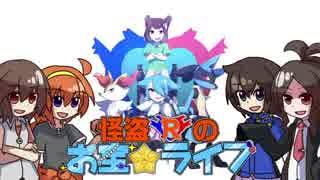 【ポケモンUSM】怪盗Rのお宝☆ライブ Prelu