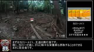 【ゆっくり】ポケモンGO 武奈ヶ岳RTA 01:49:59