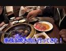 【速報】syamuの焼肉動画が発掘される