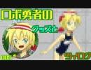 005:ロボ勇者のグッズとツイログ【VTuber】
