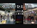 【ゆっくり】ひとりシドニー旅 Vol.2