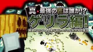 【日刊Minecraft】真・最強の匠は誰か!?ゲリラ編!絶望的センス4人衆がMinecraftをカオス実況!#38