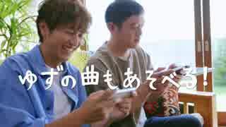 【デレステ×ゆず】 CM「出会い」篇
