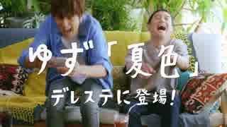 【デレステ×ゆず】 CM「夏色 のぼるぞ!